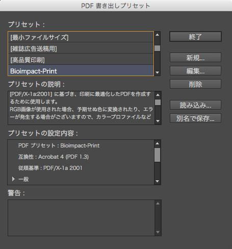 PDFプリセット